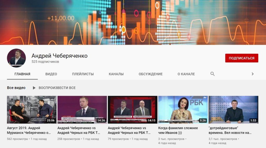 Youtube канал Андрея Чеберяченко