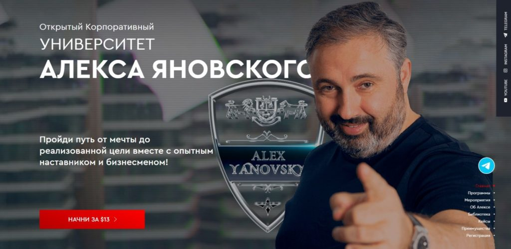 Алекс Яновский и его университет