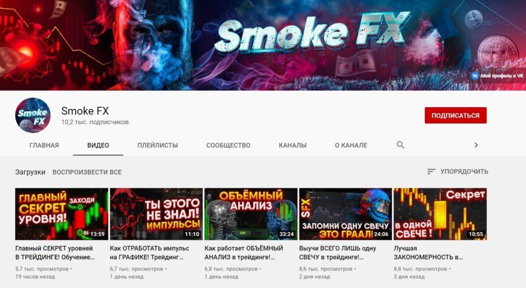 Ютуб-канал трейдера Smoke FX