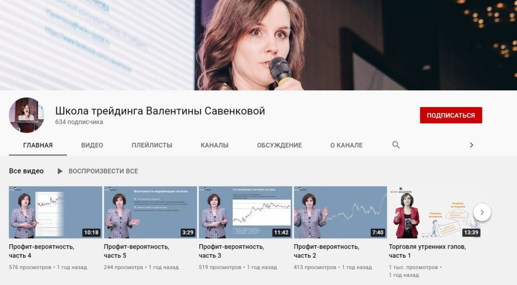 Ютуб-канал Валентины Савенковой