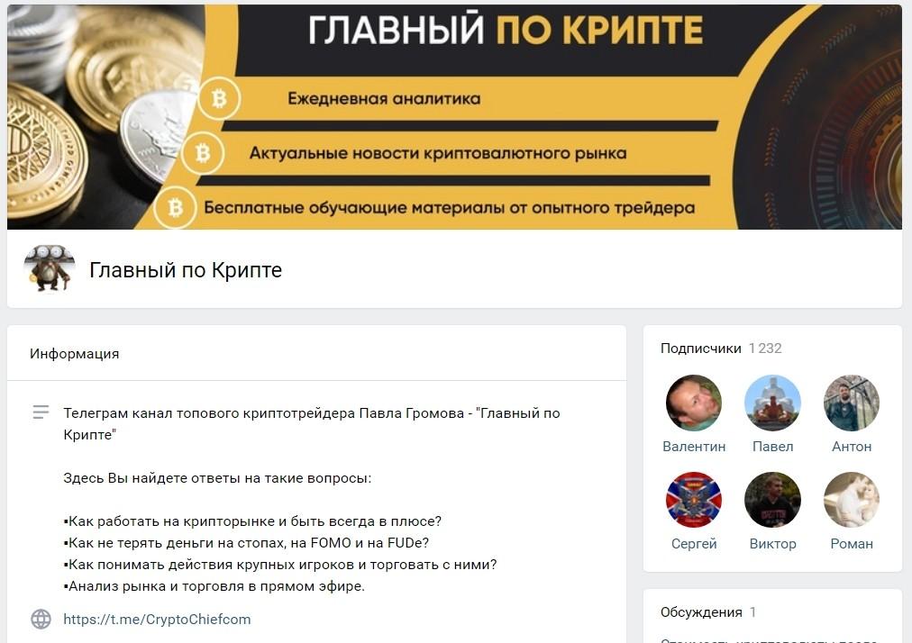 "Телеграм ""Главного по крипте"" Павла Громова"