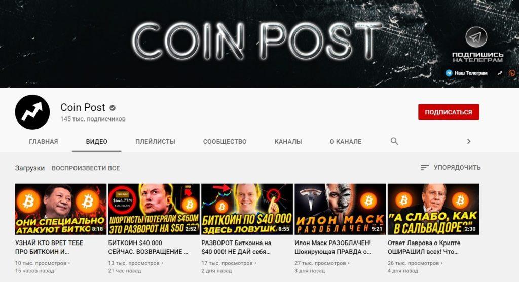 Ютуб- канал Coin Post