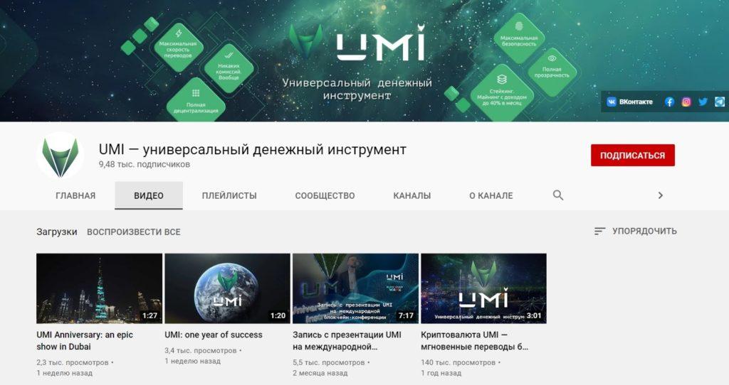 Ютуб канал Криптовалюта UMI