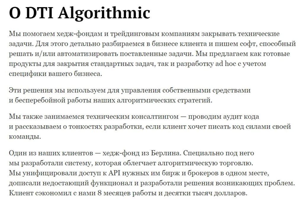 Компания DTI Algorithmic