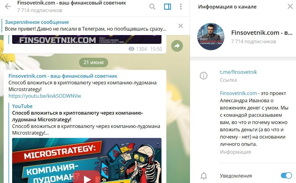 Телеграм-канал Фининвестора