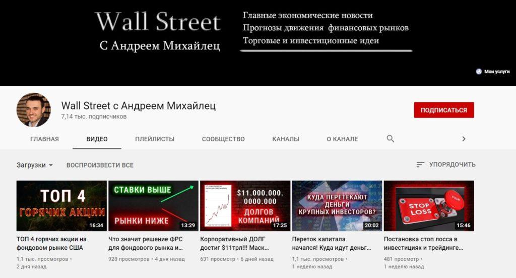 "Youtube канал ""Wall Street с Андреем Михайлец"""