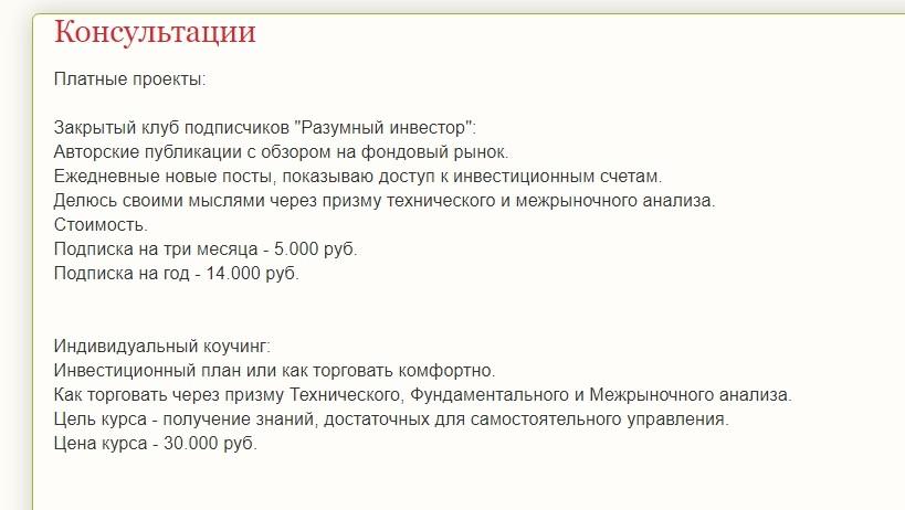 клуб инвесторов «Разумный инвестор».