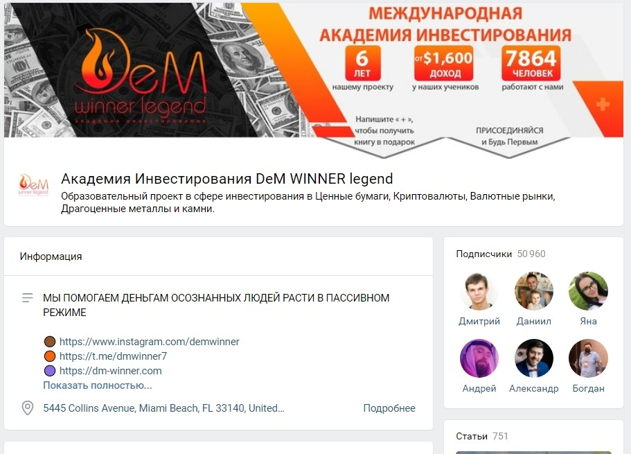 Сайт Dem Winner Legend