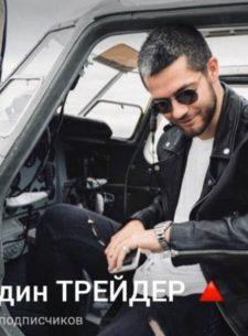 Трейдер Дмитрий Бородин