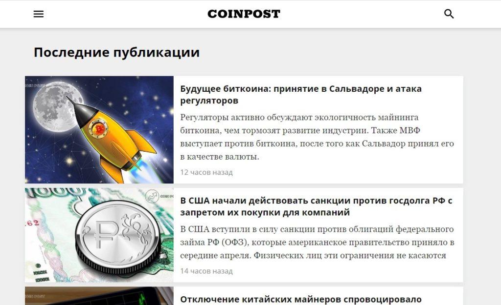 CoinPost – канал в Телеграме