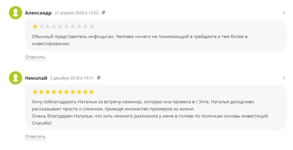 Отзывы о трейдере Наталья Смирнова