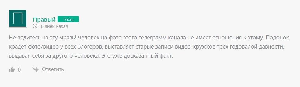 Отзывы о трейдере Дмитрий Усманов