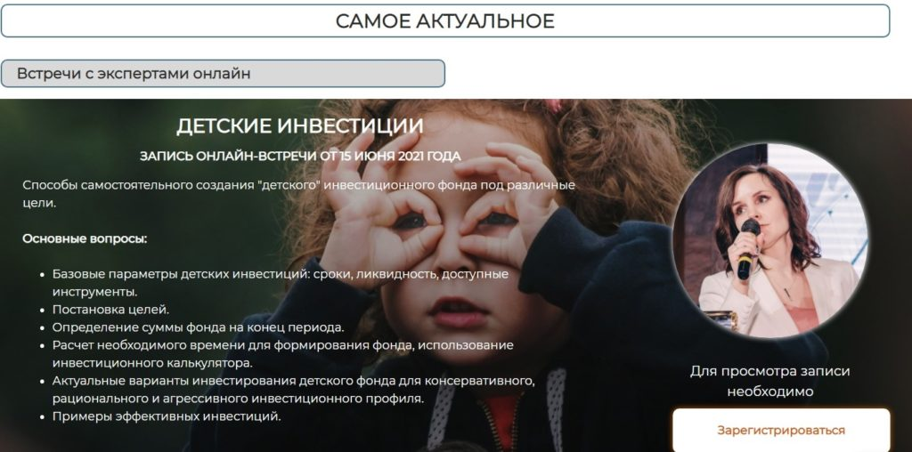Валентина Савенкова и ее «Велес Академия»