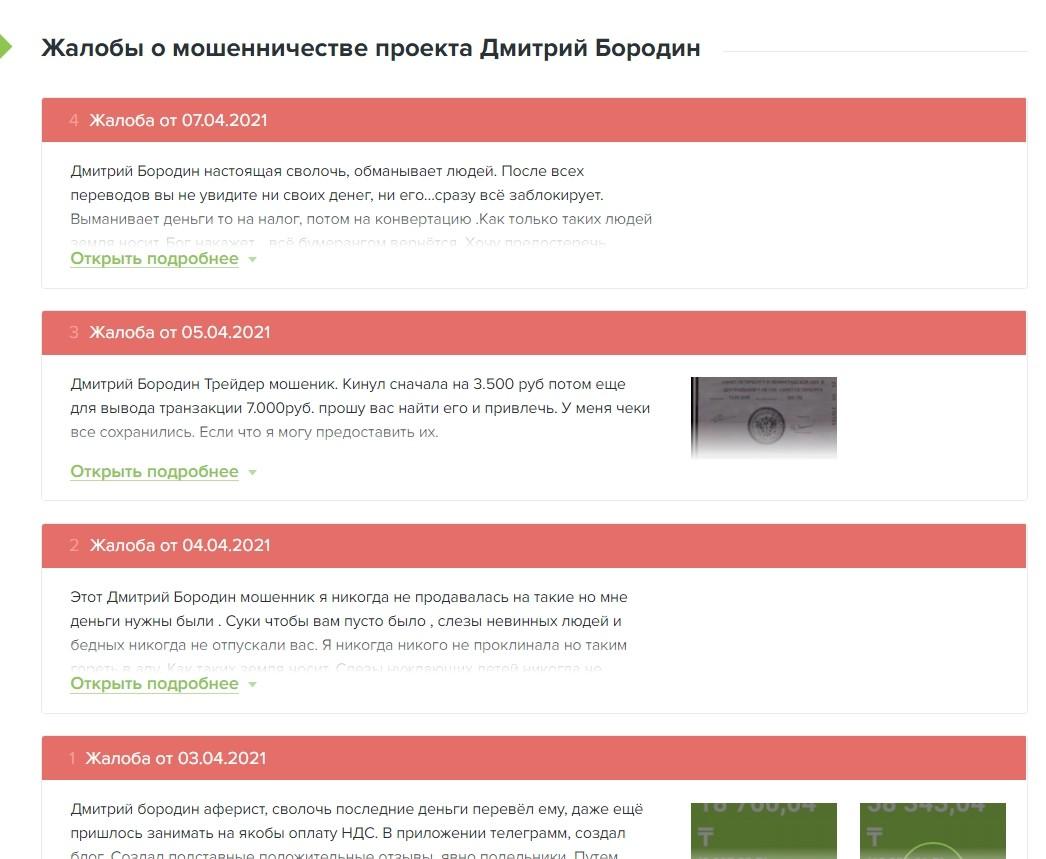 Отзывы о трейдере Дмитрий Бородин