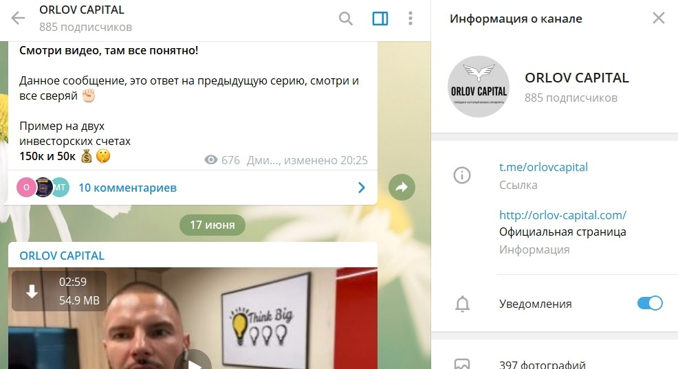 Канал Дениса Орлова