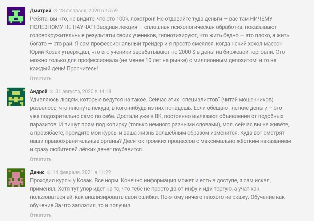 Отзывы о трейдере Юрие Козаке