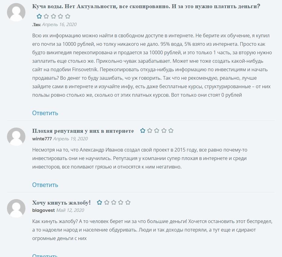 Отзывы о проекте Finsovetnik