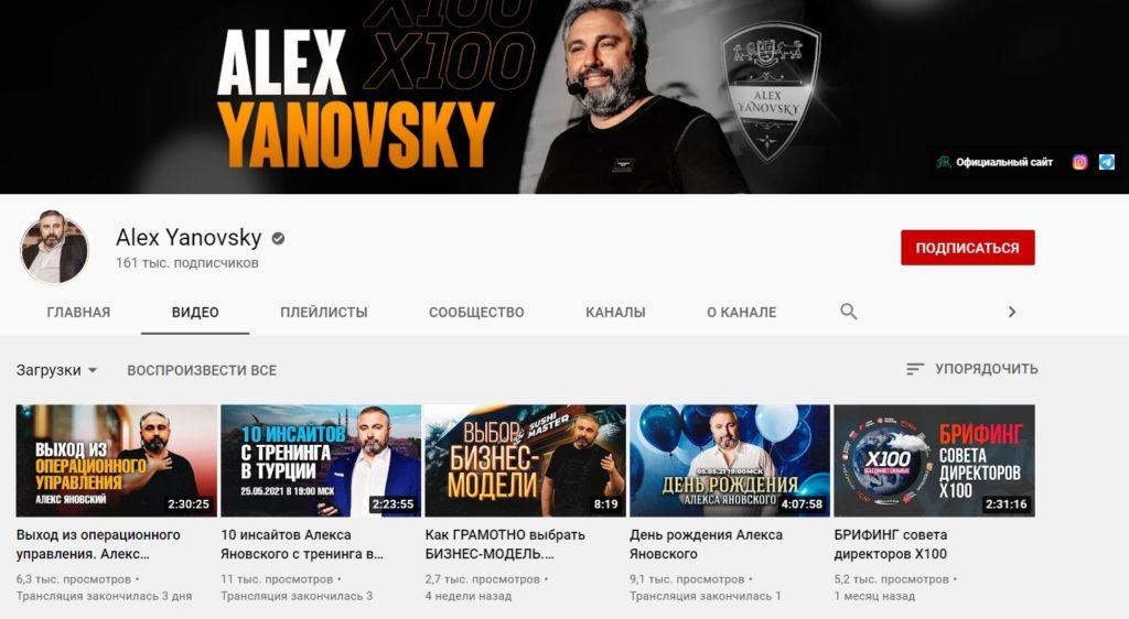 Ютуб канал Алекса Яновского