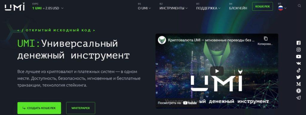 Новая Криптовалюта UMI