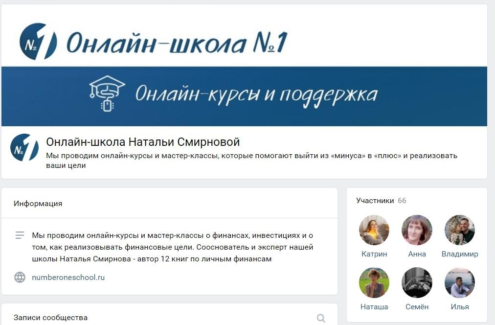 школа Смирновой Numberoneschool.ru