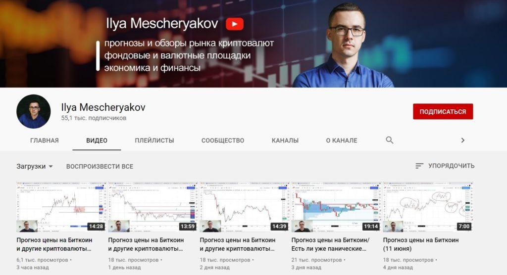 канале в Ютубе Ильи Мещерякова