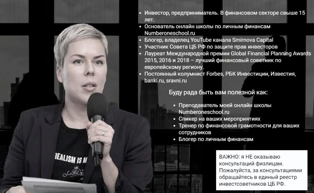 блог Смирновой на Ютубе