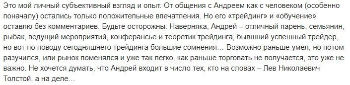 Отзывы об Андрее Чеберяченко
