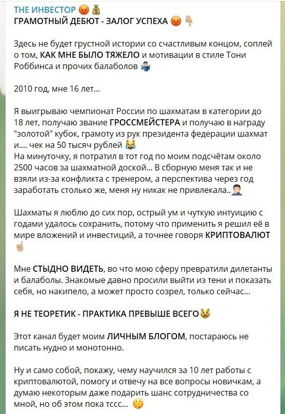 трейдер Дмитрий Усманов канал The Инвестор
