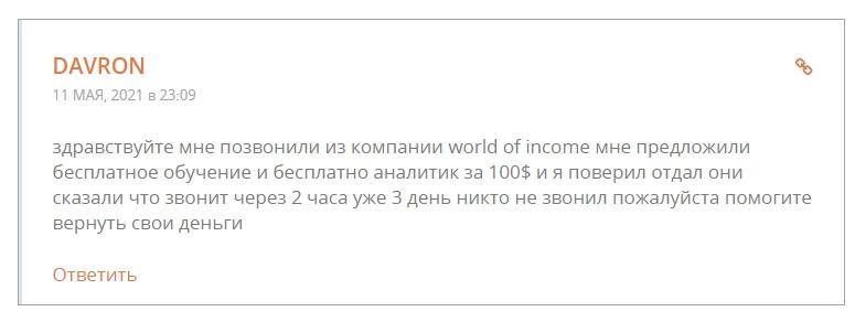 Жалобы и негативные отзывы о worldofincome net