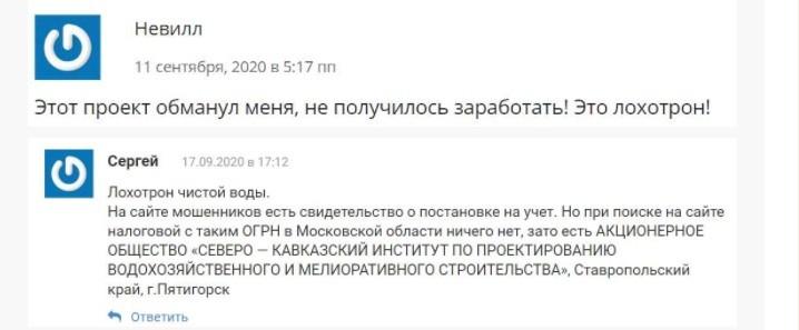 «ГагаринИнвест» - лохотрон- Оборы и отзывы про опасный проект
