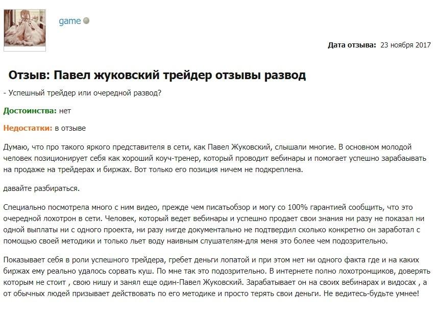 4Traders Павла Жуковского отзывы