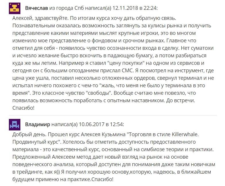 Алексей Кузьмин отзывы