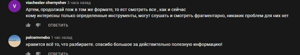 Артем Бендак отзывы