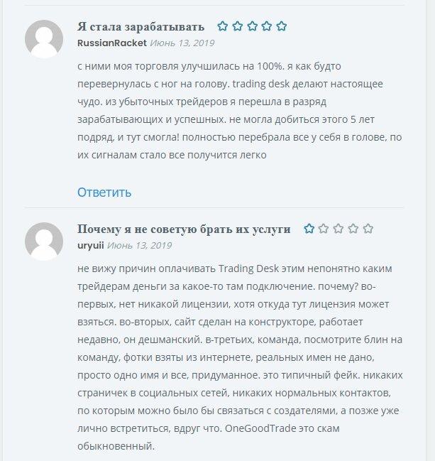 Артем Бородай отзывы