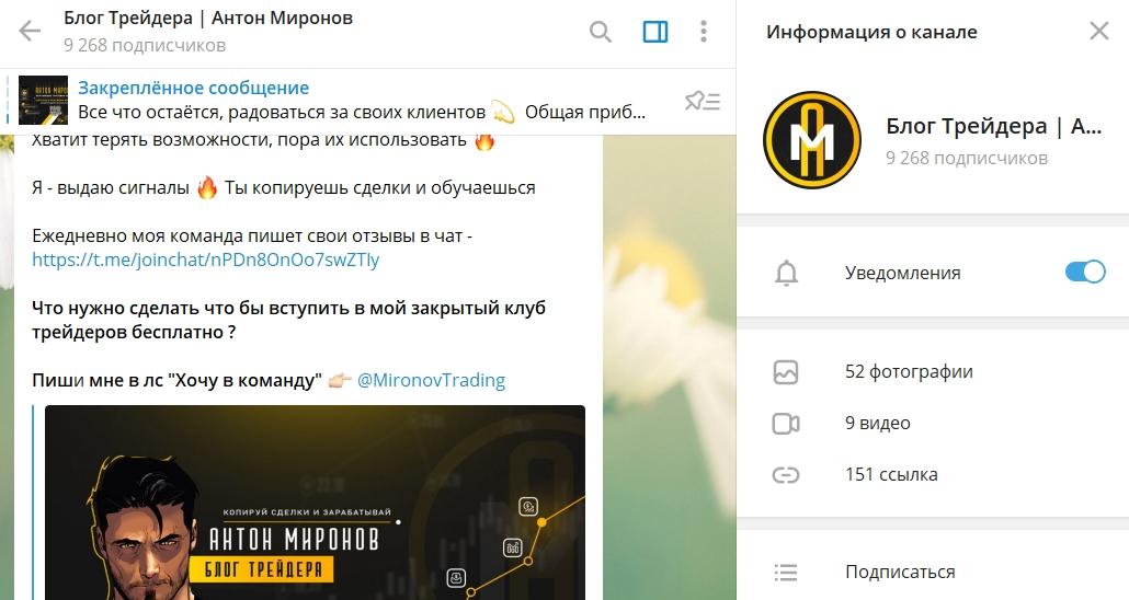Блог трейдера Антона Миронова