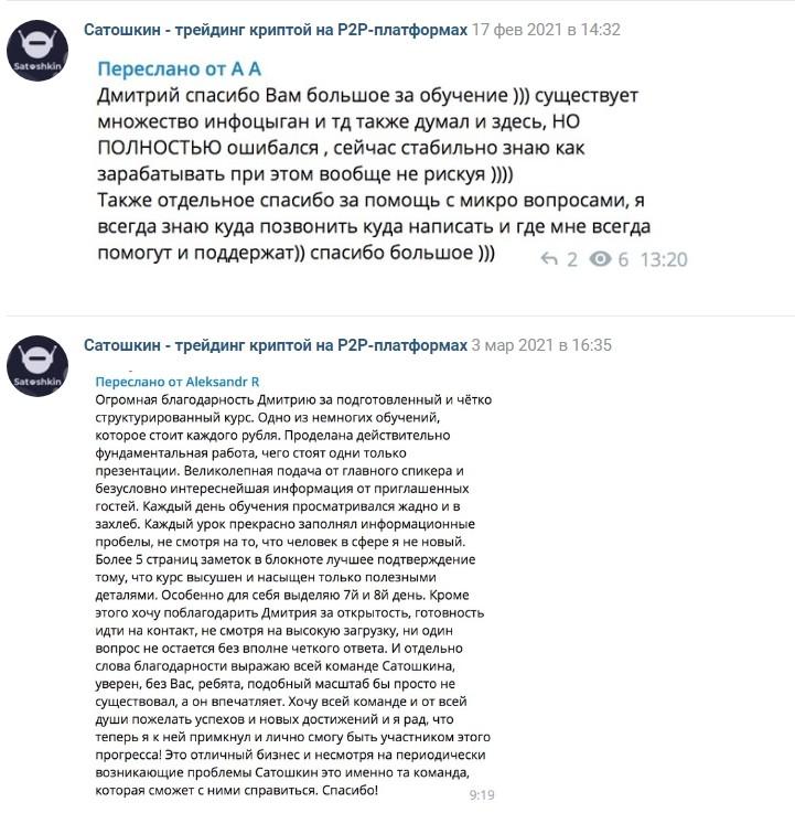 Бот Сатошкин Дмитрия Степанина отзывы