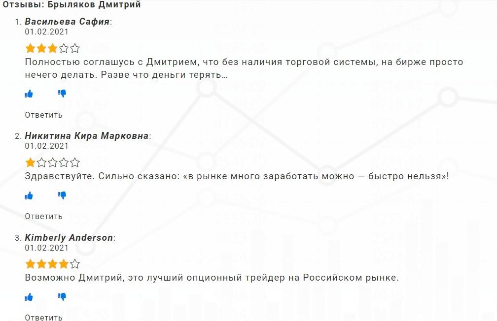 Дмитрий Брыляков отзывы