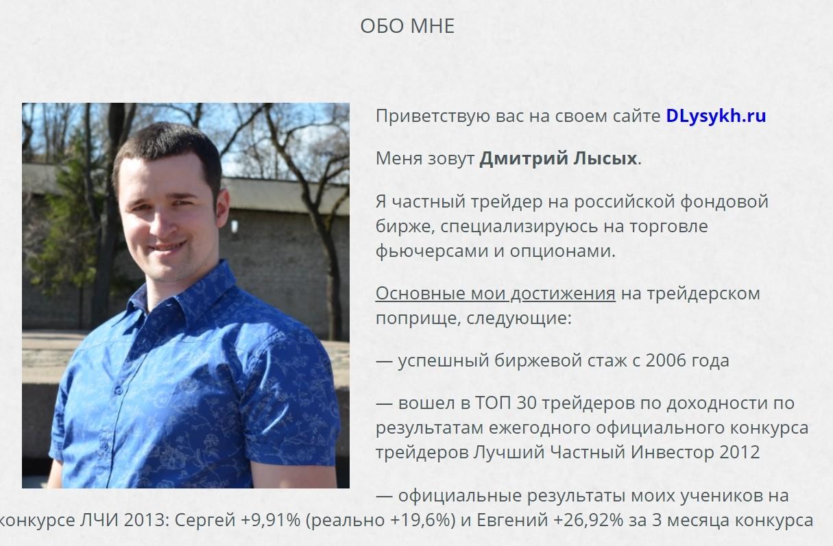 Дмитрий Лысых о себе