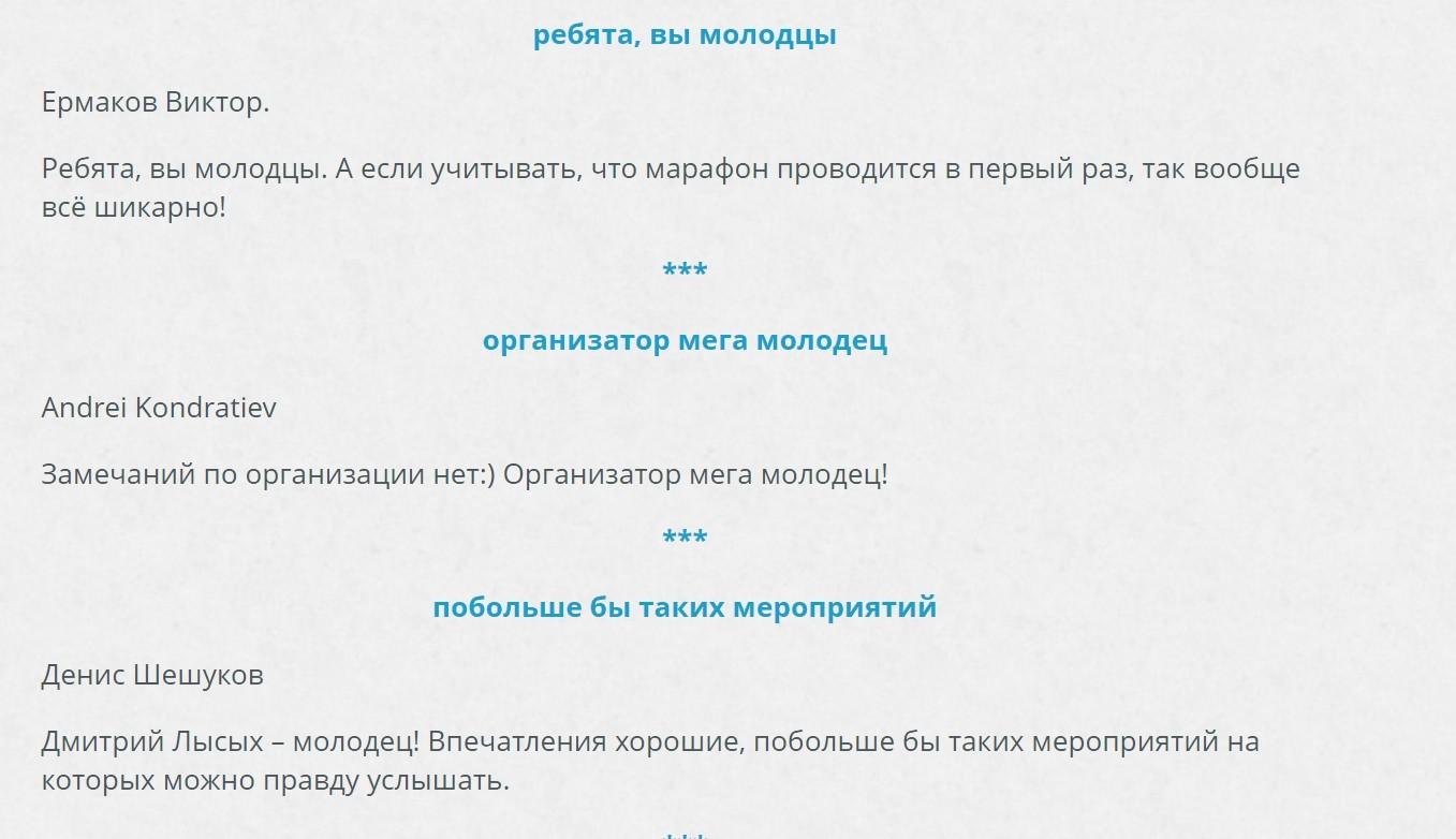 Дмитрий Лысых отзывы