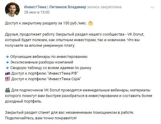 Доступ к закрытому разедлу у Литвинова Владимира