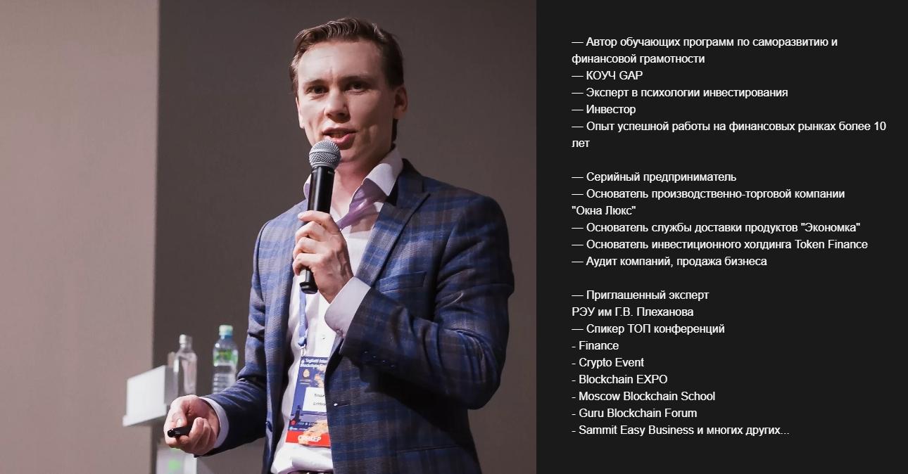 Финансовый советник Владимир Бурянин