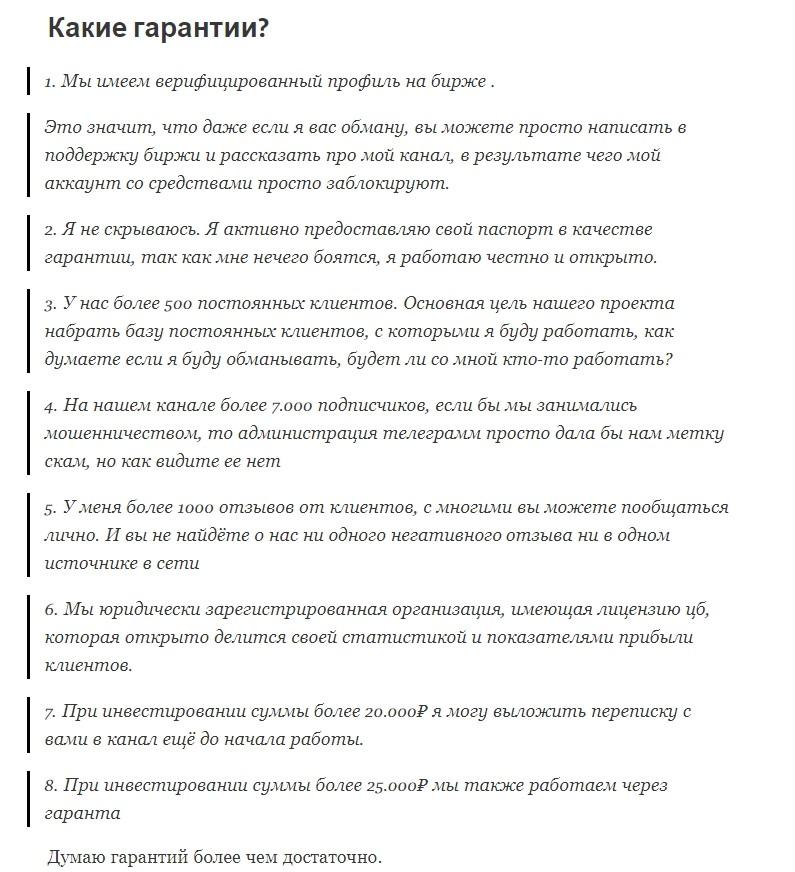 Гарантия от трейдера Дмитрия Комарова
