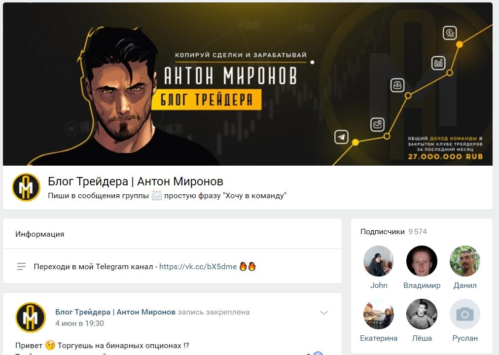 Группа в ВК Антона Миронова