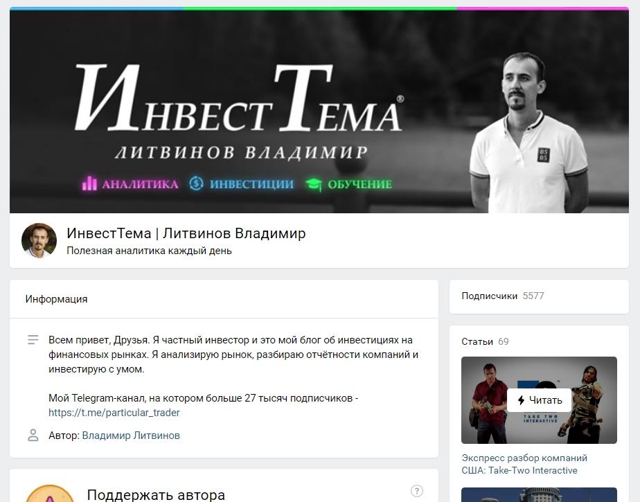 Группа в ВК Инвест Тема Литвинова Владимира