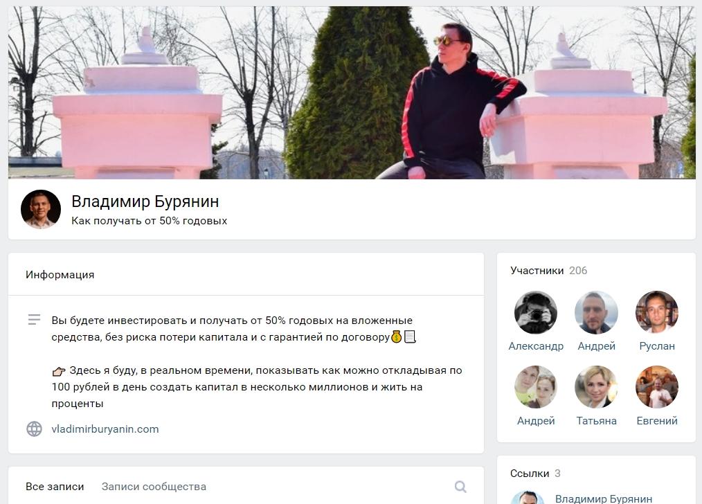 Группа в ВК Владимира Бурянина