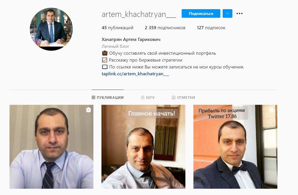 Инстаграмм Артема Хачатряна