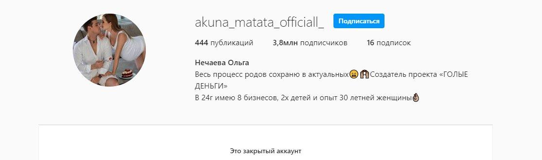 Инстаграмм Ольги Нечаевой