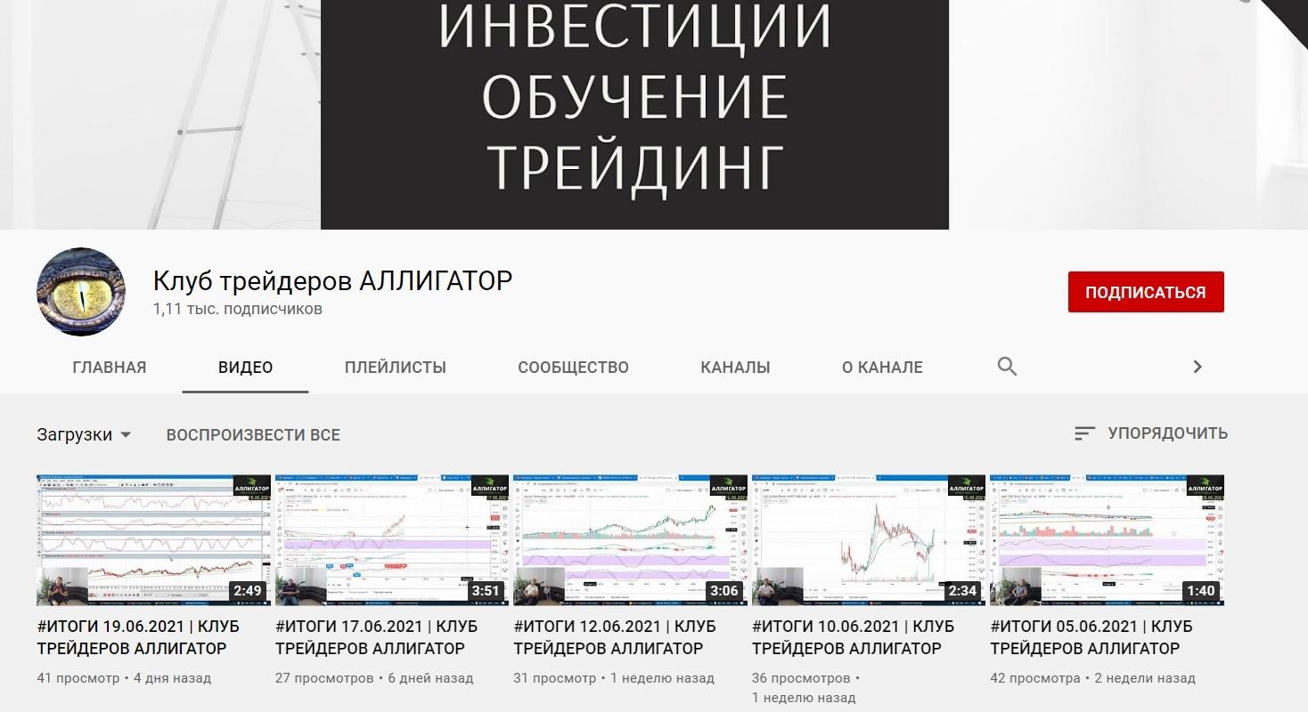 Клуб трейдеров Аллигатор ютуб канал Василия Боева