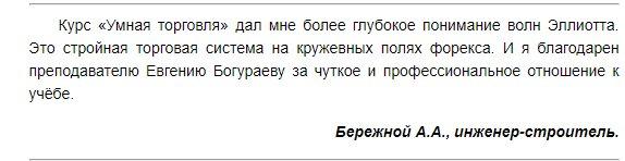 Курс умная торговля Евгения Богураева отзывы