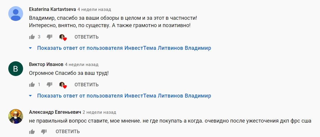 Литвинов Владимир отзывы